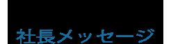 MESSAGE 社長メッセージ